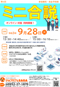 R3.9.28ミニ合説(表)_28254_marked.png