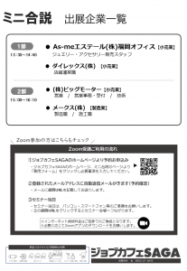 R3.9.28ミニ合説(裏)_6507_marked.png